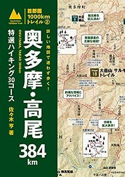 詳しい地図で迷わず歩く! 奥多摩・高尾384㎞ 首都圏1000kmトレイル