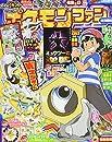ポケモンファン(62) 2019年 04 月号: コロコロイチバン! 増刊