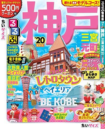 るるぶ神戸 三宮 元町'20 ちいサイズ (るるぶ情報版地域小型)