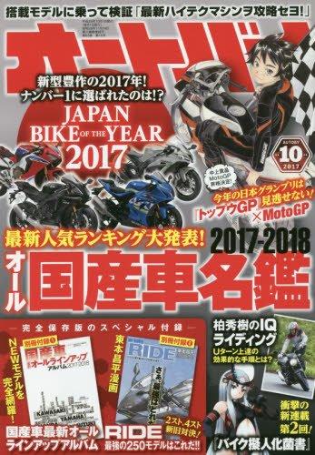 オートバイ 2017年10月号 [雑誌]