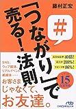 「つながり」で売る! 法則 (日経ビジネス人文庫)
