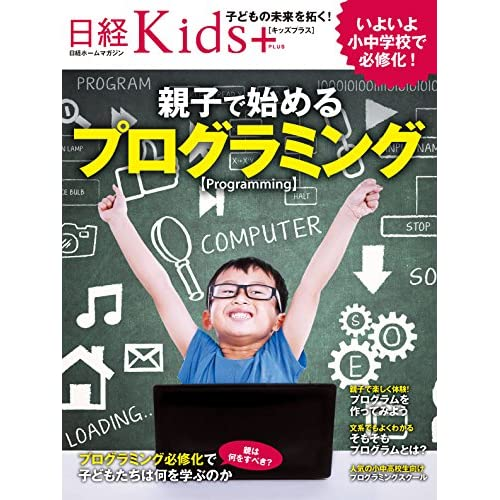 日経Kids+ 親子で始めるプログラミング(日経ホームマガジン)