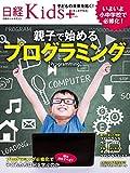 日経Kids+ 親子で始めるプログラミング (日経ホームマガジン)