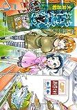 ちぃちゃんのおしながき繁盛記(5) (バンブーコミックス)