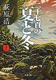 二千七百の夏と冬(上) (双葉文庫)