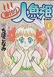 湯けむり人魚姫(マーメイド) / ちば こなみ のシリーズ情報を見る
