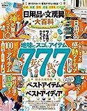 晋遊舎ムック 日用品&文房具大百科