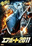 エアポート2011[DVD]