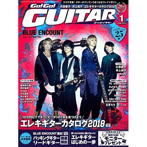 Go ! Go ! GUITAR (ギター)  2018年1月号