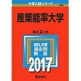 産業能率大学 (2017年版大学入試シリーズ)