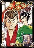 ネオンさん(1) (ヤングマガジンコミックス)