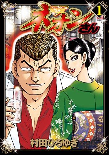 ネオンさん(1) (ヤングマガジンコミックス)の詳細を見る