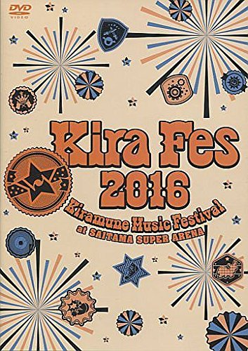 【DVD】 KiraFes 2016 Kiramune Music Festival 2016 at SAITAMA SUPER ARENA
