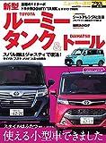 ニューカー速報プラス 第43弾 トヨタ・ルーミー/タンク&ダイハツ・トール (CARTOPMOOK)