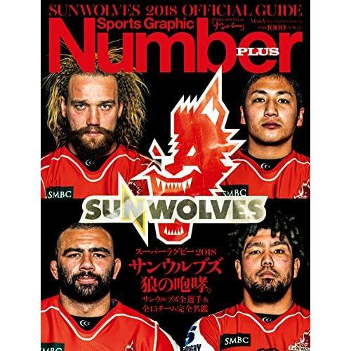 Number PLUS サンウルブズ 狼の咆哮。 (Sports Graphic Number PLUS(スポーツ・グラフィック ナンバープラス))