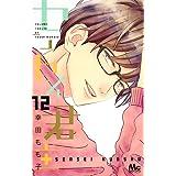 センセイ君主 12 (マーガレットコミックス)