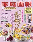 家庭画報 2018年 03月号プレミアムライト版(家庭画報 増刊)