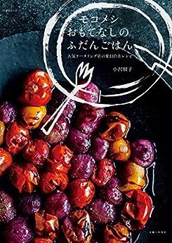 [小沢朋子]のモコメシ おもてなしのふだんごはん 生活シリーズ