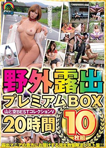 野外露出プレミアムBOX 山と空BESTコレクションV20時間10枚組(数量限定) 山と空 [DVD]