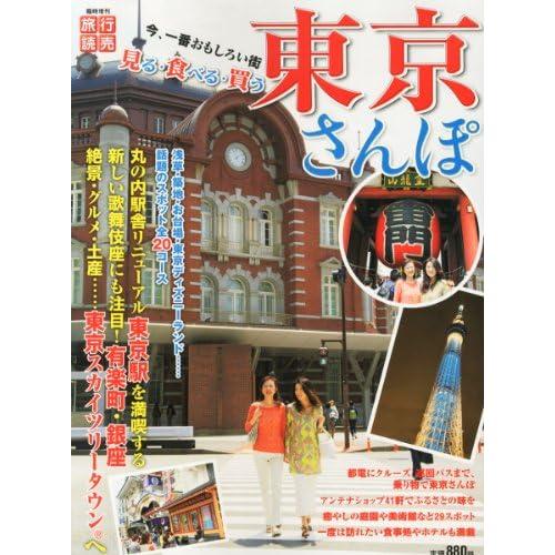 旅行読売増刊 東京さんぽ 2013年 08月号 [雑誌]