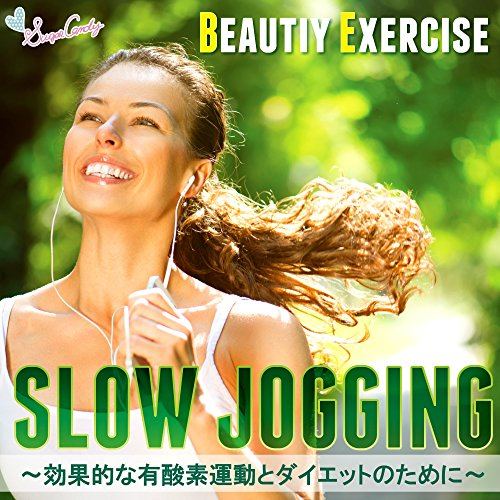 スロージョギング Beauty Exercise〜効果的な有酸素運動とダイエットのために〜