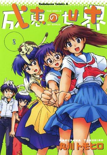 成恵の世界(8) (角川コミックス・エース)