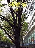 新建築 2006年 05月号 [雑誌]
