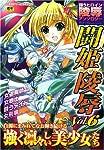 闘姫凌辱 Vol.6―闘うヒロイン陵辱アンソロジー (5) (二次元ドリームコミックス 6)