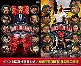 【Amazon.co.jp限定】HITOSHI MATSUMOTO Presents ドキュメンタル シーズン2&3 (2巻セット) (トークイベント申込用デジタルシリアルコード付) [DVD]