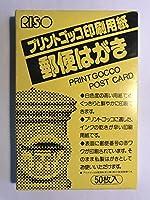 【理想科学】プリントゴッコ 印刷用紙 郵便はがき 50枚入り