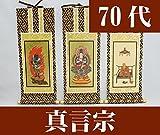 掛軸3枚セット 『真言宗』 70代(高さ39cm)