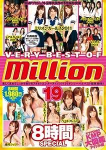 VERY BEST OF million 19 8時間 SPECIAL [DVD]