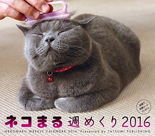 2016カレンダー ネコまる 週めくり ([カレンダー])