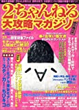 2ちゃんねる大攻略マガジソ Vol.2   GEIBUN MOOKS