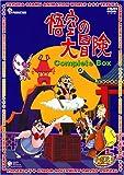 悟空の大冒険 Complete BOX [DVD]