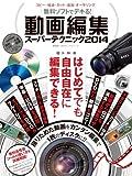無料ソフトでデキる!  動画編集スーパーテクニック2014 (100%ムックシリーズ)