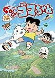 少年アシベ GO!GO!ゴマちゃんのアニメ画像