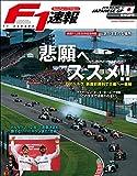 F1 (エフワン) 速報 2016 Rd (ラウンド) 17日本GP (グランプリ) 号 [雑誌] F1速報
