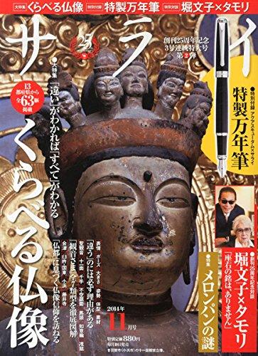 サライ 2014年 11月号 [雑誌]の詳細を見る