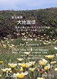 大地讃頌「土の歌」第七楽章 … 佐藤 眞【オーケストラ】