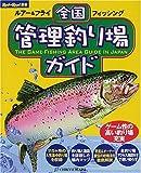 ルアー&フライフィッシング 全国管理釣り場ガイド (Rod and Reel選書)