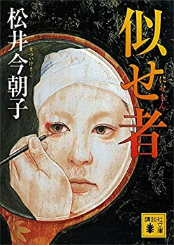 似せ者 (講談社文庫)