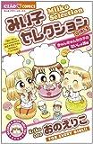 みい子セレクション GIRLS(きゅんきゅん女の子 (ちゃおフラワーコミックス)