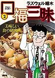 口福三昧(2) (おとなの週末コミックス)
