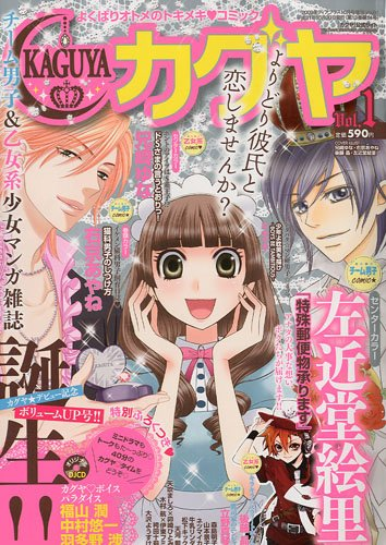 KAGUYA ( カグヤ ) 2009年 10月号 [雑誌]