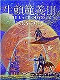 生賴範義Ⅲ THE LAST ODYSSEY 1985‐2015