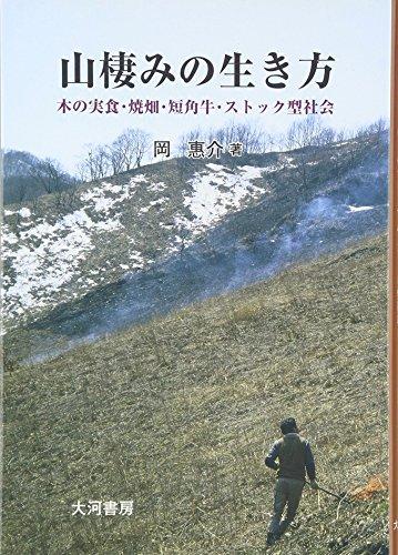 山棲みの生き方―木の実食・焼畑・短角牛・ストック型社会