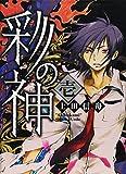 彩の神 (1) (IDコミックス ZERO-SUMコミックス)