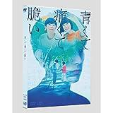 「青くて痛くて脆い」(DVD スタンダードエディション)