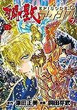 聖闘士星矢EPISODE.Gアサシン 7 (チャンピオンREDコミックス) 画像